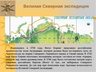 Великая Северная экспедиция Вернувшись в 1730 году, Витус Беринг предложил р