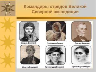 Командиры отрядов Великой Северной экспедиции