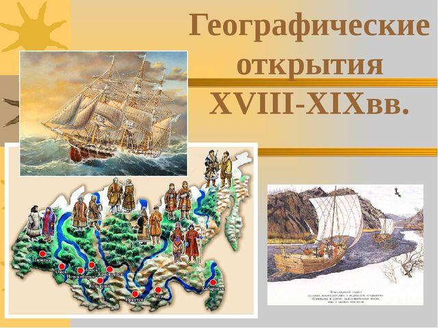 Географические открытия XVIII-XIXвв.