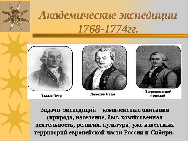 Академические экспедиции 1768-1774гг. Задачи экспедиций – комплексные описани...