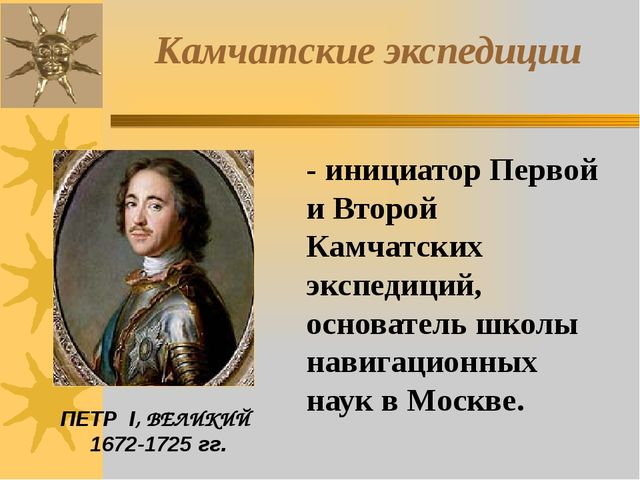 - инициатор Первой и Второй Камчатских экспедиций, основатель школы навигацио...