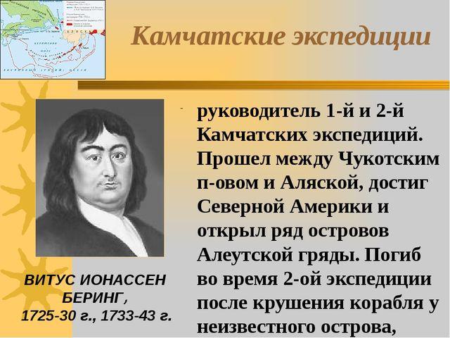 ВИТУС ИОНАССЕН БЕРИНГ, 1725-30 г., 1733-43 г. руководитель 1-й и 2-й Камчатск...