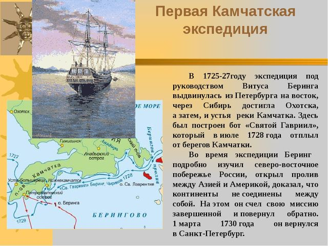 Первая Камчатская экспедиция В 1725-27году экспедиция под руководством Витус...