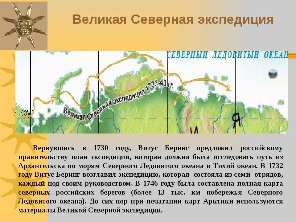 Великая Северная экспедиция Вернувшись в 1730 году, Витус Беринг предложил р...