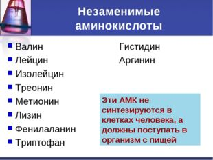 Незаменимые аминокислоты Валин Гистидин Лейцин Аргинин Изолейцин Треонин Мети