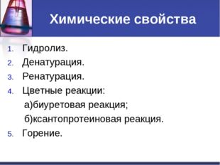 Химические свойства Гидролиз. Денатурация. Ренатурация. Цветные реакции: а)би
