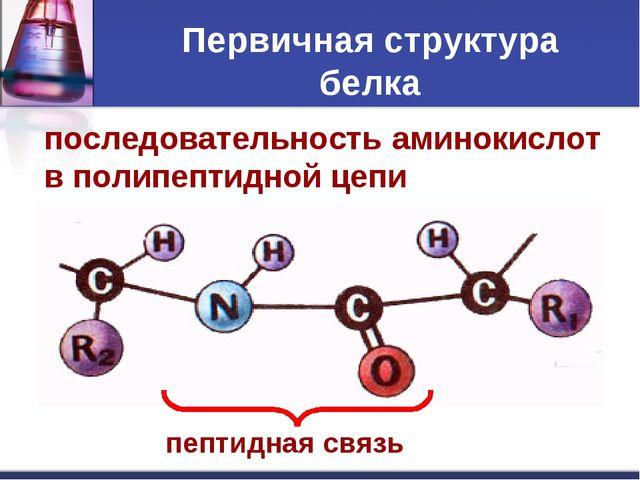 последовательность аминокислот в полипептидной цепи пептидная связь Первична...