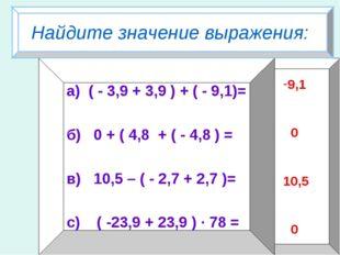Найдите значение выражения: а) ( - 3,9 + 3,9 ) + ( - 9,1)= б) 0 + ( 4,8 + ( -