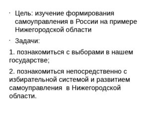 Цель: изучение формирования самоуправления в России на примере Нижегородской