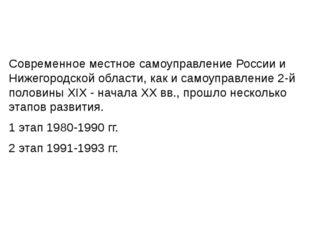 Современное местное самоуправление России и Нижегородской области, как и сам