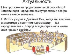 Актуальность 1.На протяжении продолжительной российской истории идея народног