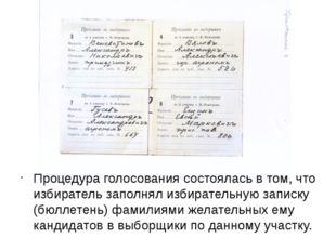 Процедура голосования состоялась в том, что избиратель заполнял избирательную