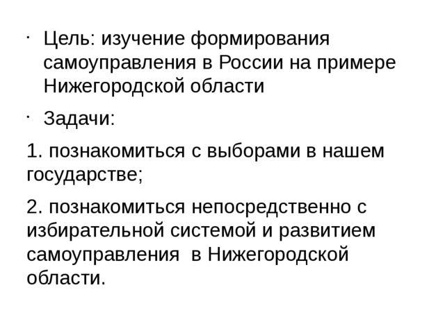 Цель: изучение формирования самоуправления в России на примере Нижегородской...