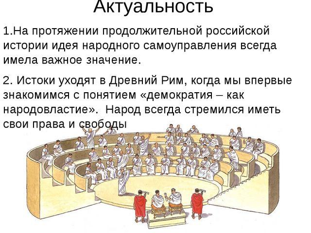 Актуальность 1.На протяжении продолжительной российской истории идея народног...