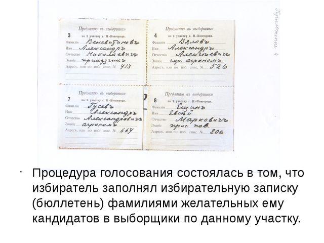 Процедура голосования состоялась в том, что избиратель заполнял избирательную...