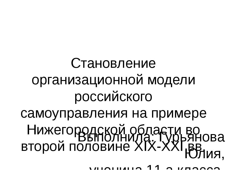 Становление организационной модели российского самоуправления на примере Ниже...