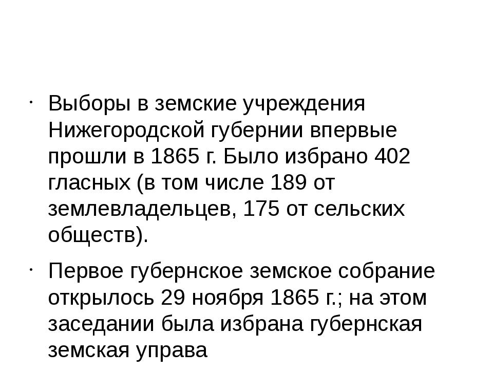 Выборы в земские учреждения Нижегородской губернии впервые прошли в 1865 г....