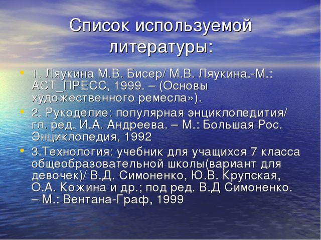 Список используемой литературы: 1. Ляукина М.В. Бисер/ М.В. Ляукина.-М.: АСТ_...