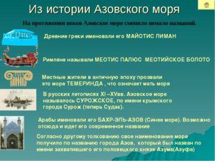 Из истории Азовского моря На протяжении веков Азовское море сменило немало на