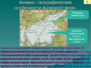 Физико– географические особенности Азовского моря. Расположенное на южной окр
