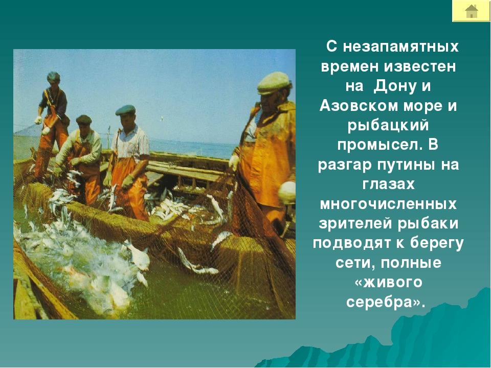 С незапамятных времен известен на Дону и Азовском море и рыбацкий промысел. В...