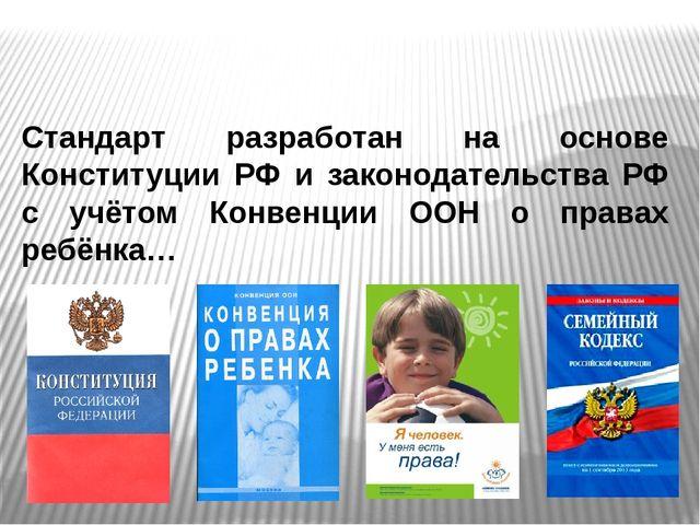 Стандарт разработан на основе Конституции РФ и законодательства РФ с учётом К...