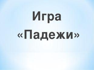Игра «Падежи»