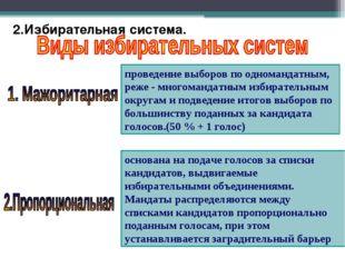 2.Избирательная система. проведение выборов по одномандатным, реже - многоман