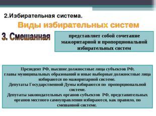 2.Избирательная система. представляет собой сочетание мажоритарной и пропорци