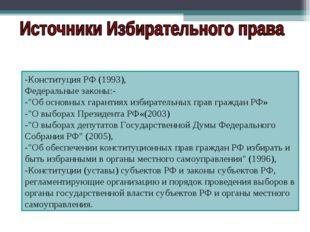 """-Конституция РФ (1993), Федеральные законы:- -""""Об основных гарантиях избирате"""