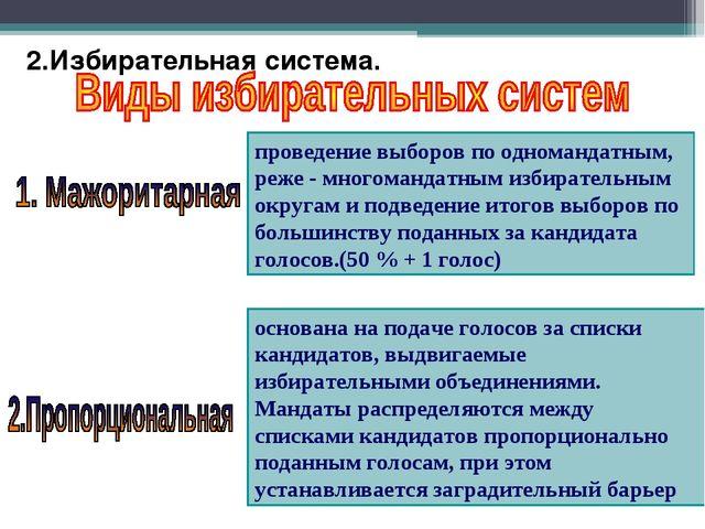 2.Избирательная система. проведение выборов по одномандатным, реже - многоман...
