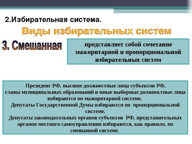 2.Избирательная система. представляет собой сочетание мажоритарной и пропорци...