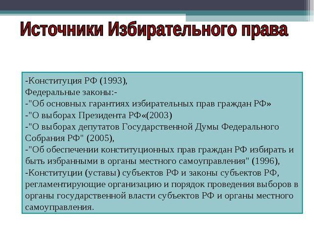 """-Конституция РФ (1993), Федеральные законы:- -""""Об основных гарантиях избирате..."""