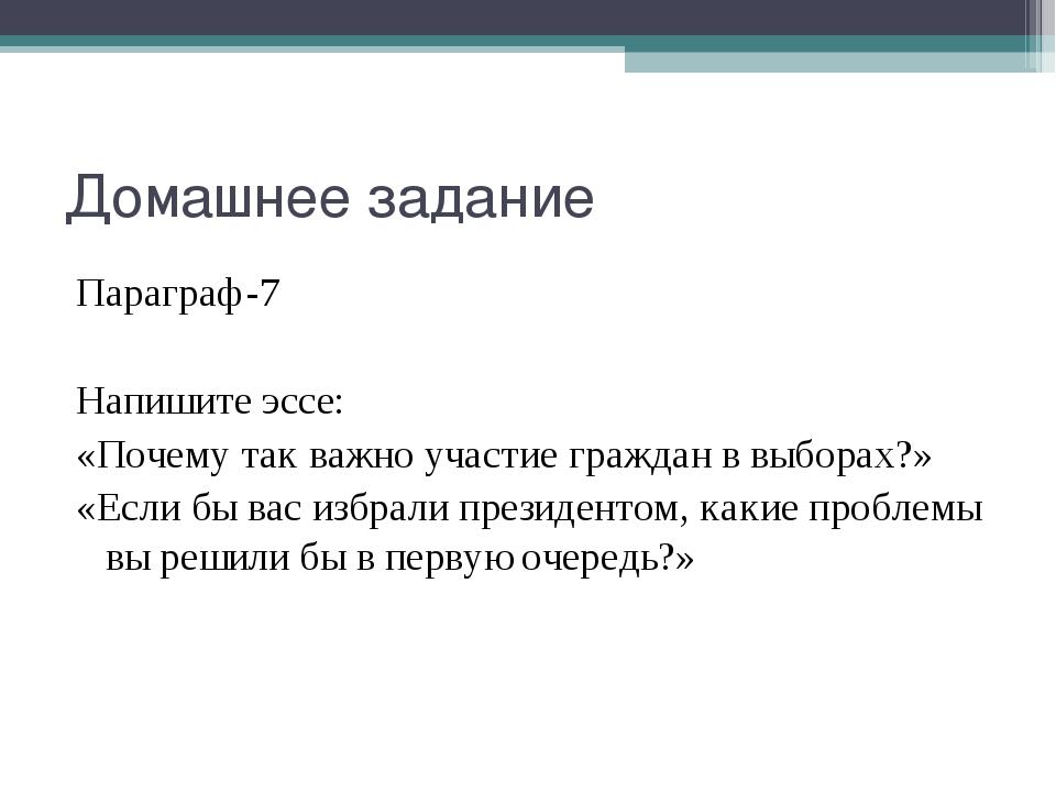 Домашнее задание Параграф-7 Напишите эссе: «Почему так важно участие граждан...