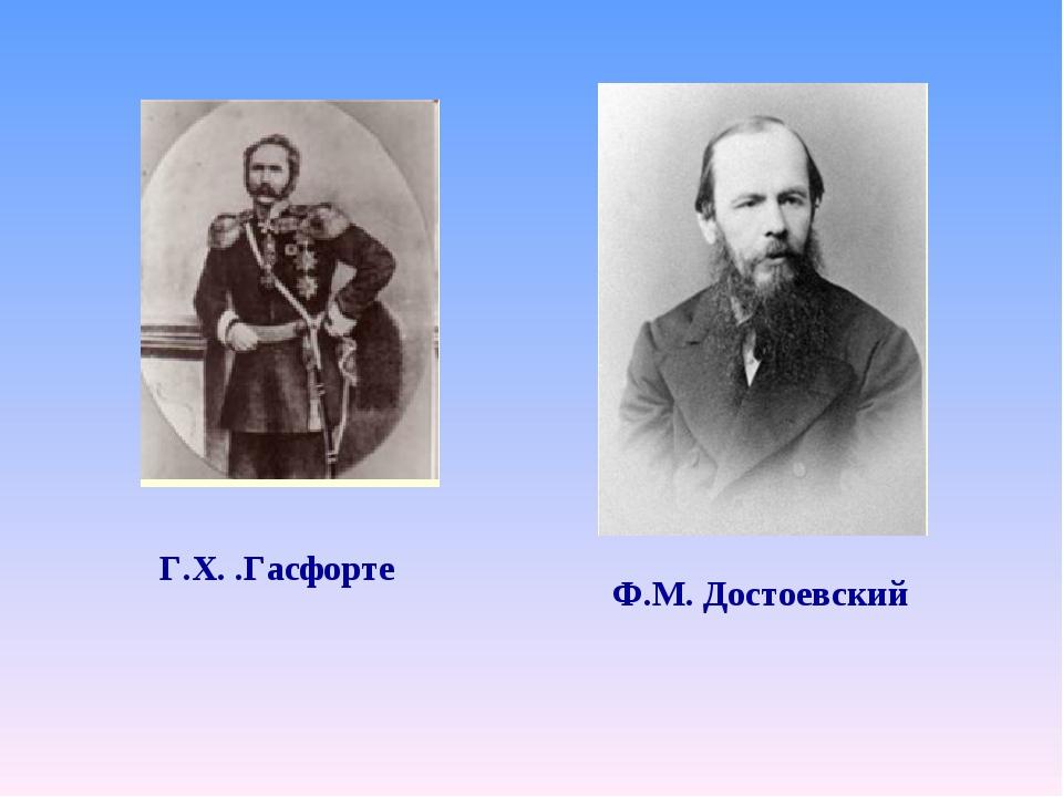Ф.М. Достоевский Г.Х. .Гасфорте