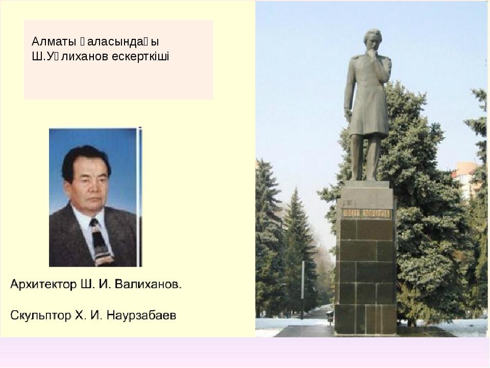 Алматы қаласындағы Ш.Уәлиханов ескерткіші