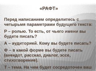 «РАФТ» Перед написанием определитесь с четырьмя параметрами будущего текста: