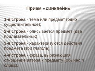 Прием «синквейн» 1-я строка - тема или предмет (одно существительное); 2-я ст