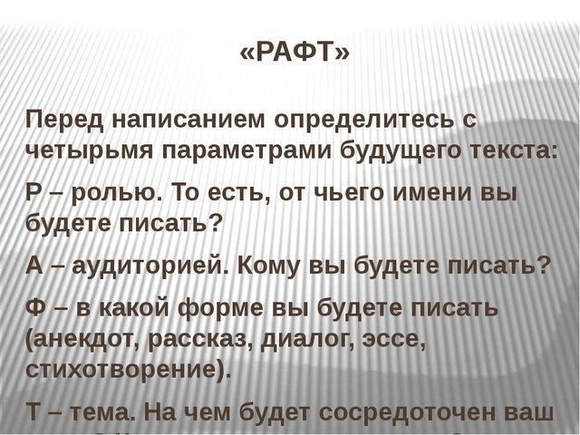 «РАФТ» Перед написанием определитесь с четырьмя параметрами будущего текста:...