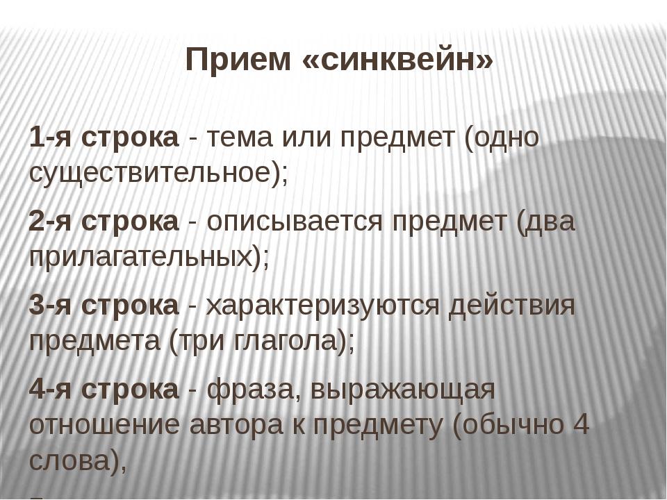 Прием «синквейн» 1-я строка - тема или предмет (одно существительное); 2-я ст...