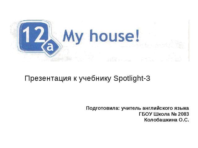 Презентация к учебнику Spotlight-3 Подготовила: учитель английского языка ГБО...
