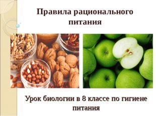 Урок биологии в 8 классе по гигиене питания Правила рационального питания