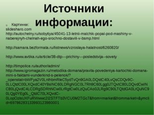 Источники информации: Картинки: slidesharo.com http://autochelny.ru/sobytiya/