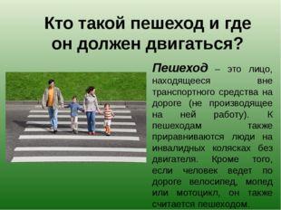Кто такой пешеход и где он должен двигаться? Пешеход – это лицо, находящееся