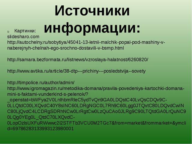 Источники информации: Картинки: slidesharo.com http://autochelny.ru/sobytiya/...