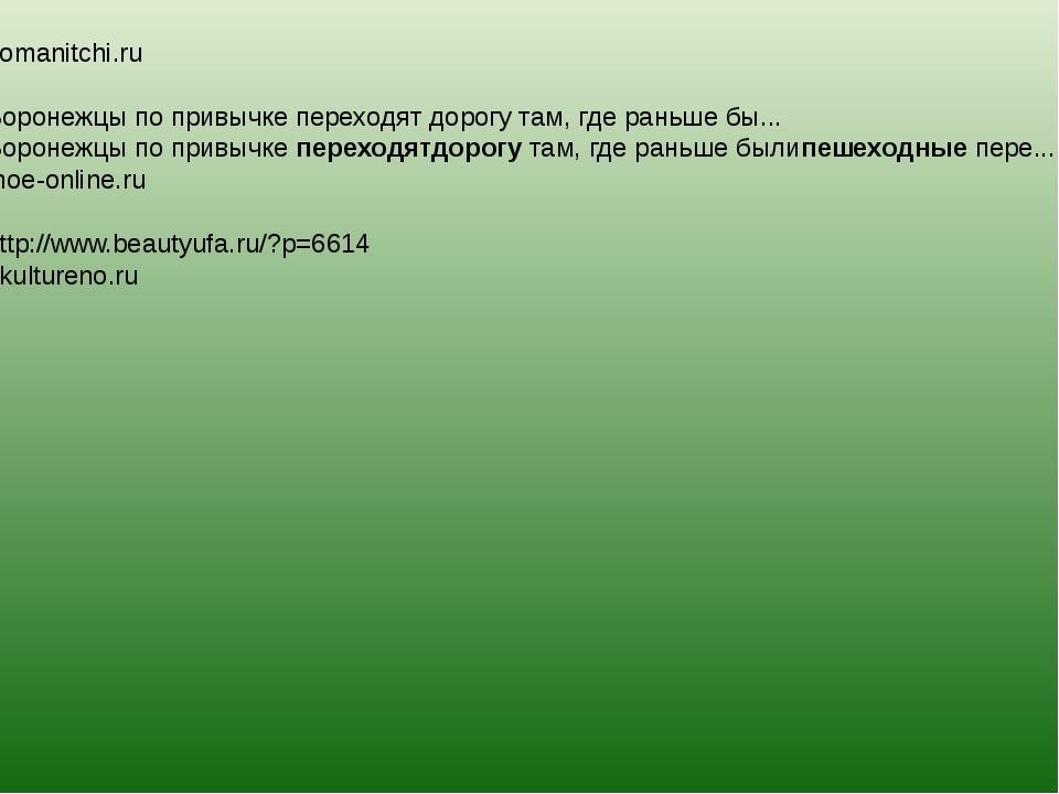 domanitchi.ru Воронежцы по привычке переходят дорогу там, где раньше бы... Во...