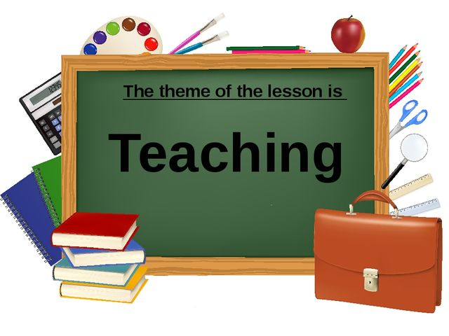 Teaching The theme of the lesson is