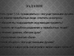 ЗАДАНИЕ Прочитать пункт 5 §4, познакомиться с могущественными духами, в котор