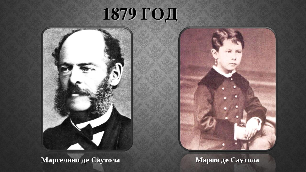 1879 ГОД Марселино де Саутола Мария де Саутола