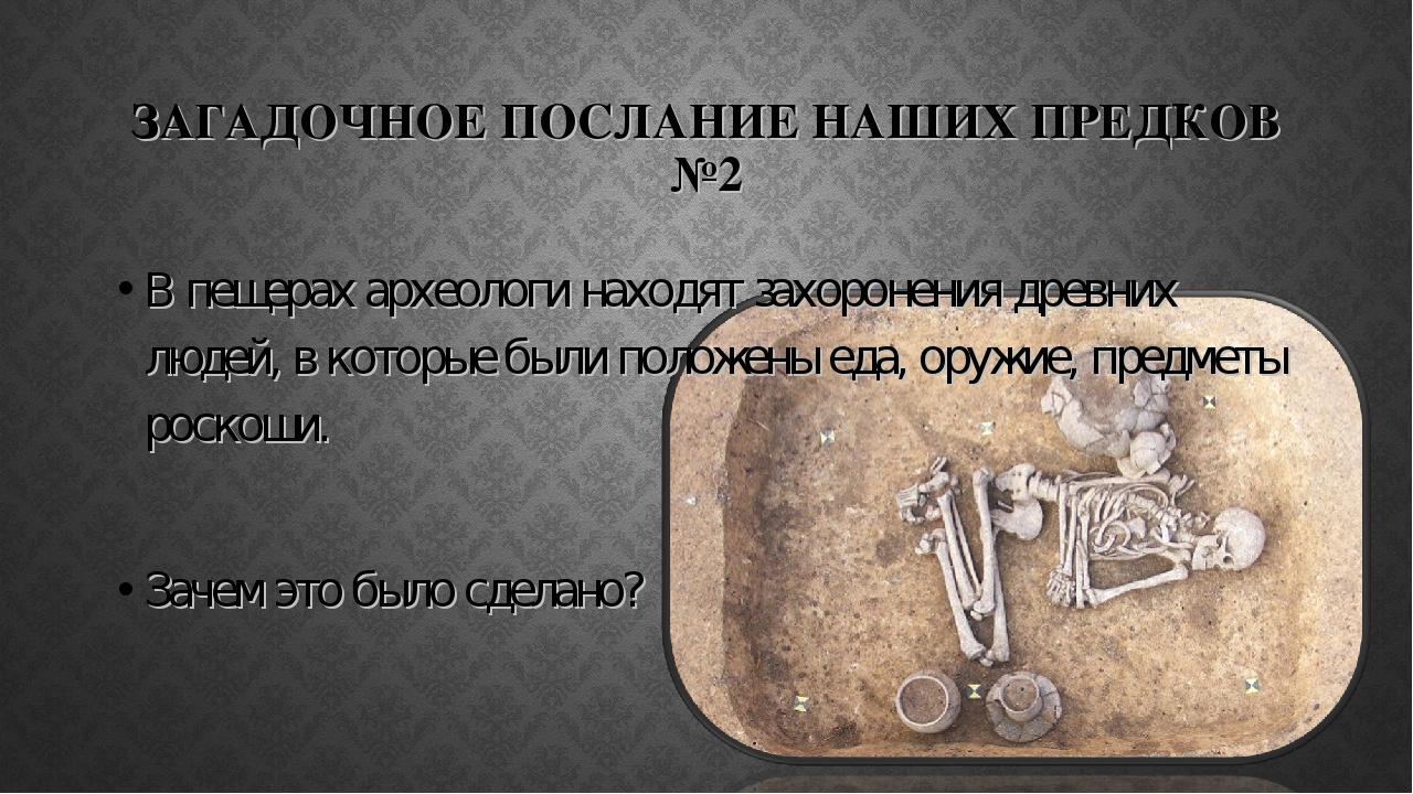ЗАГАДОЧНОЕ ПОСЛАНИЕ НАШИХ ПРЕДКОВ №2 В пещерах археологи находят захоронения...